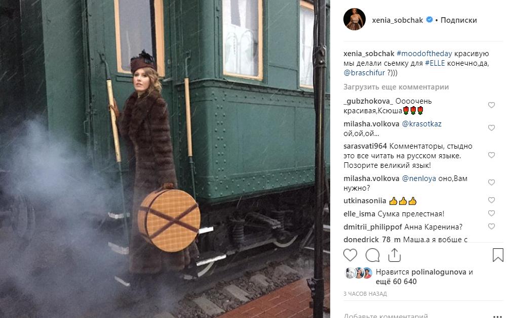 Після бійки Віторгана та Богомолова Собчак постала у вигляді Анни Кареніної: з'явилося фото