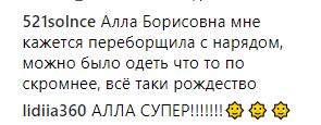 Галкін показав фото Пугачової у зухвалому міні: мережі киплять