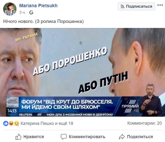 Порошенко здивував портретом Путіна: в мережі згадали про Кучму