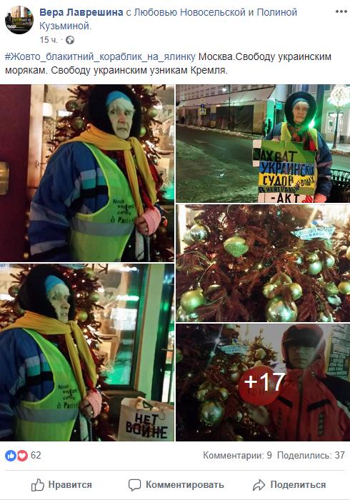 """Ялинку в центрі Москви прикрасили в """"бандерівських"""" кольорах: опубліковано фото"""