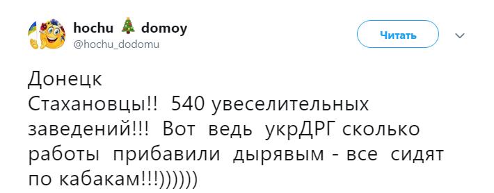 Боевики «ДНР» искали диверсантов ВСУ в неожиданном месте: сеть смеется
