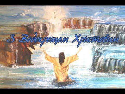 Красивые открытки и поздравления с Крещением и Богоявлением