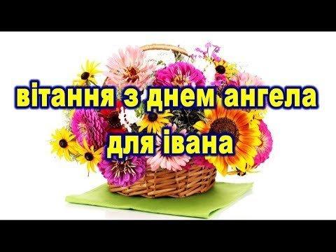 Красивые открытки и короткие поздравления с Днем ангела Ивана