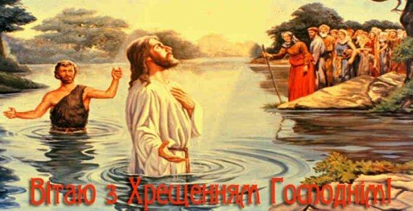 Крещение 2021: красивые поздравления и открытки