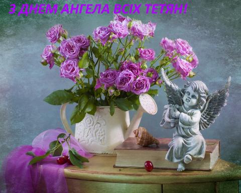 Татьянин день: красивые открытки и короткие поздравления с Днем ангела Татьяны