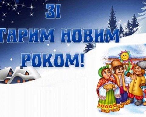 Старый Новый год 2021: красивые поздравления и открытки