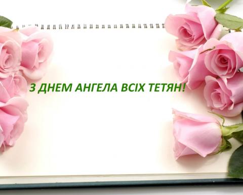 Татьянин день: поздравления с Днем ангела Татьяны и яркие открытки