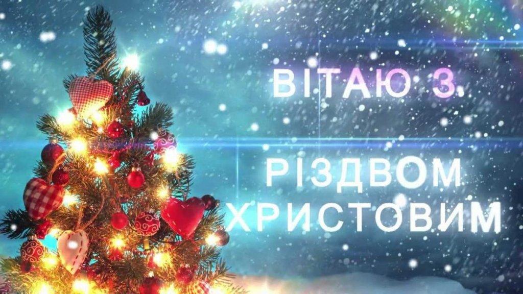 Красиві відеопривітання з Різдвом Христовим і різдвяні музичні листівки