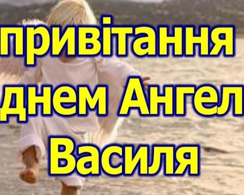 Привітання з Днем ангела Василя: красиві побажання, вірші, смс та листівки