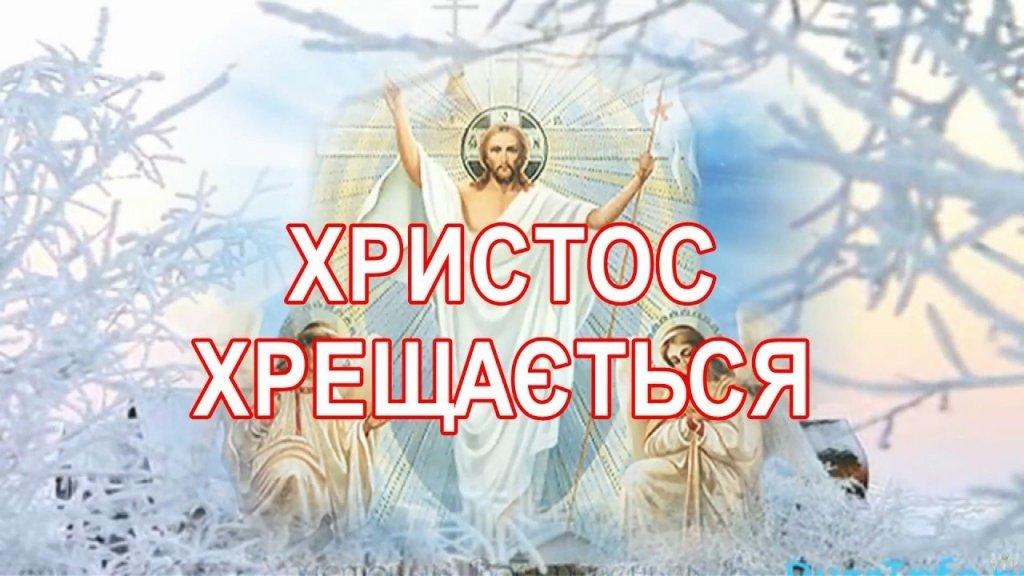 Короткие поздравления с Крещением и красивые открытки