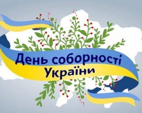День Соборності України: листівки і поздоровлення зі святом