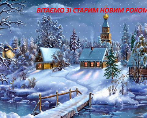 Привітання зі Старим Новим роком: найкращі побажання та яскраві листівки