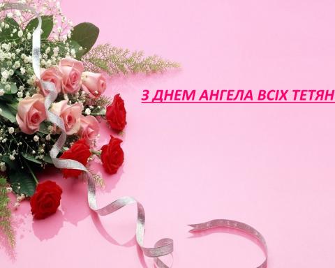 Татьянин день: красивые открытки и поздравления с Днем ангела Татьяны в прозе