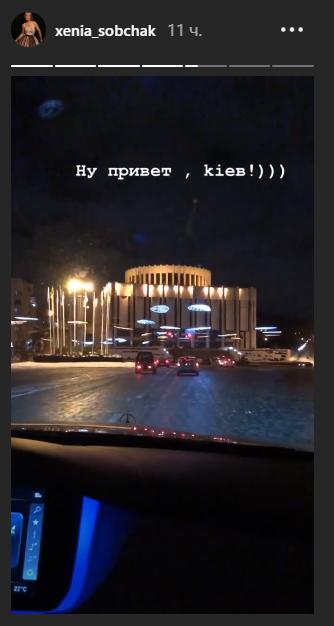 Собчак приїхала в Київ і потрапила в скандал: опубліковано фото
