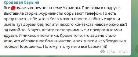 Собчак приехала в Киев и попала в скандал: опубликовано фото