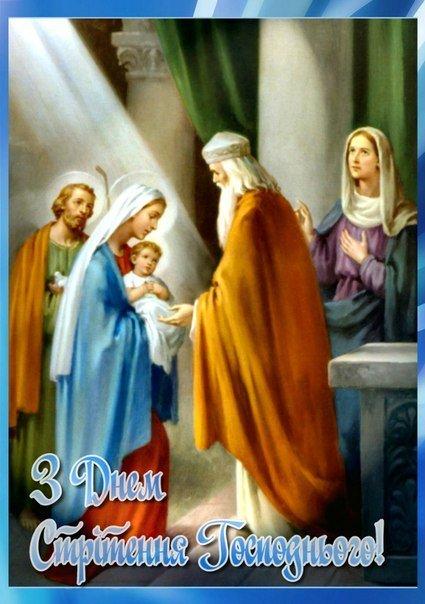 Стрітення Господнє: красиві листівки і найкращі привітання зі святом