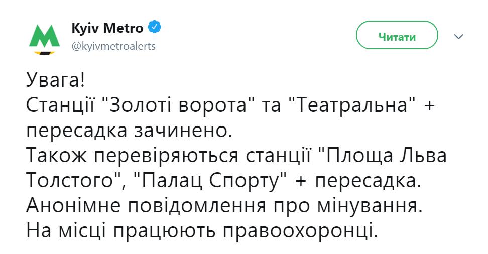 У центрі Києва шукають бомбу: закрито ще чотири станції метро
