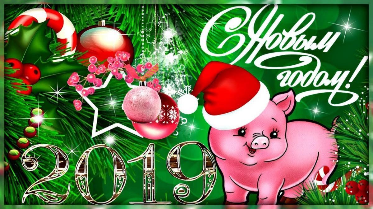 фото открытки с поздравлением нового года 2019 окрашивание одна