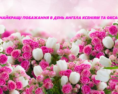 День ангела Ксении и Оксаны: красивые поздравления и открытки