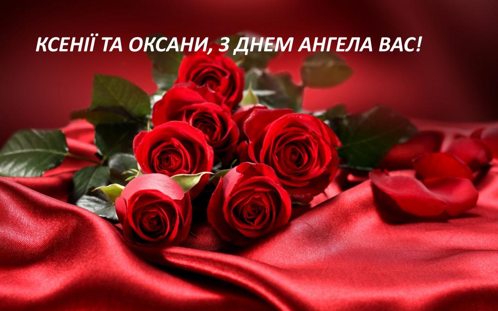 Привітання з Днем ангела Ксенії і Оксани: красиві побажання і яскраві листівки