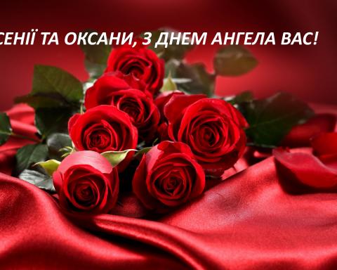 Поздравление с Днем ангела Ксении и Оксаны: красивые пожелания и яркие открытки
