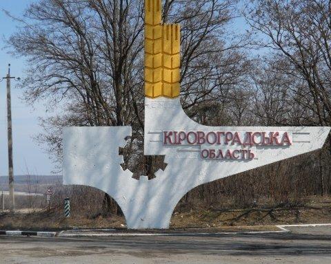 Більше не Кіровоградська: в Україні перейменували область