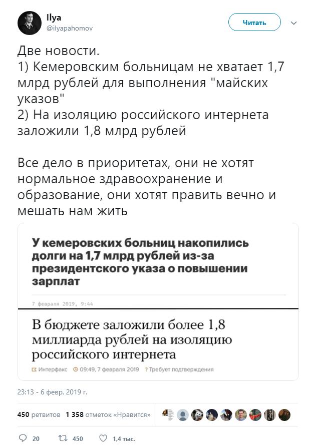 Дело в приоритетах: в сети двумя новостями показали всю суть России