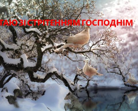 Сретение Господне: красивые открытки и лучшие поздравления с праздником