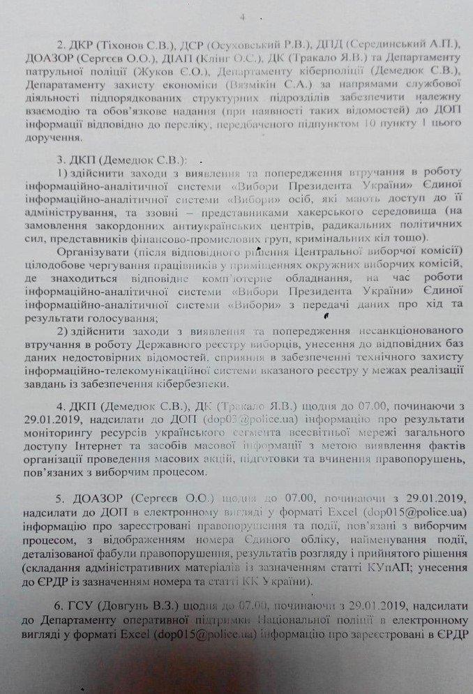Відомство Авакова збирає компромат на політиків та громадських діячів для перемоги Тимошенко?