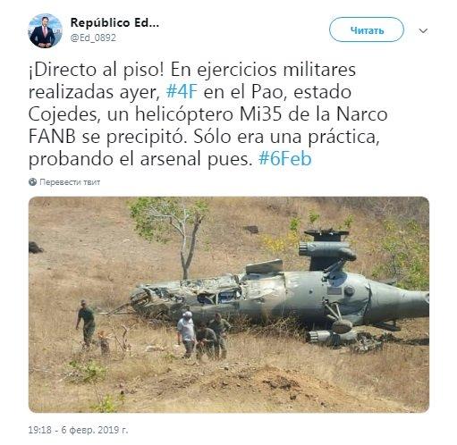 У Венесуелі розбився російський вертоліт: фото з місця НП