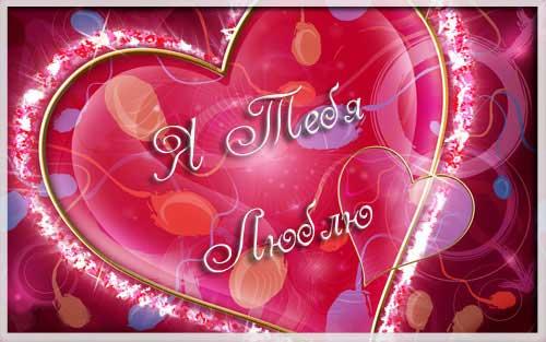 С Днем святого Валентина: лучшие поздравления и валентинки для влюбленных
