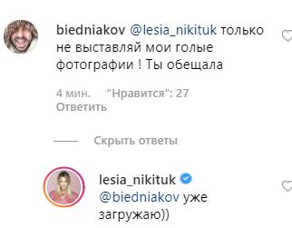 Весілля не буде: Леся Нікітюк зробила сумне зізнання