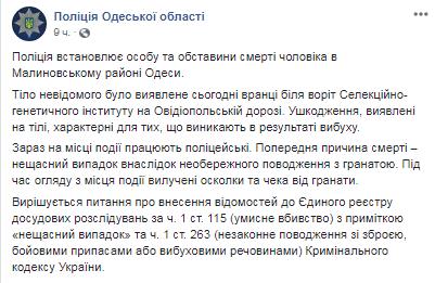 В Одессе загадочно погиб мужчина: появились подробности и фото