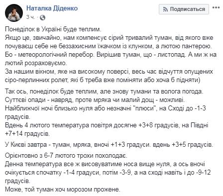 Метеорологічний перебір: синоптик заінтригувала українців прогнозом погоди