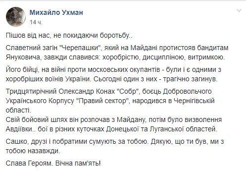Стало відомо про смерть молодого українського добровольця: у мережі хвиля скорботи