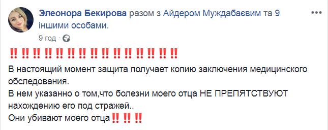 Россия убивает украинского узника: появились тревожные новости из оккупированного Крыма