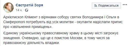 Оккупанты пошли на подлость против украинской церкви в Крыму: тревожные подробности