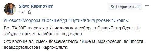 Прилетів друг Вовочка: у храмах Росії почали співати про ядерний удар по США