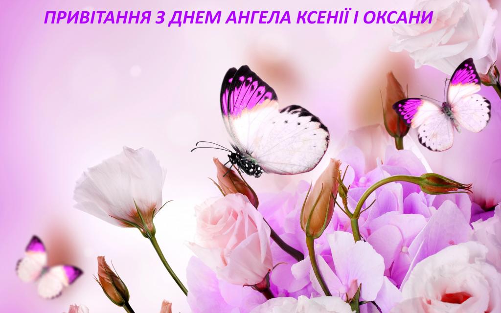 День ангела Ксенії та Оксани: відеопривітання і музичні листівки