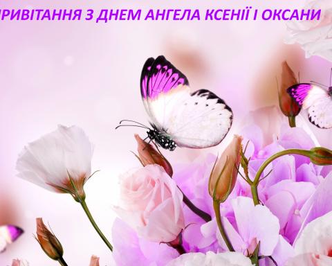 День ангела Ксении и Оксаны: видеопоздравления и музыкальные открытки