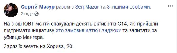 Справа Гандзюк: у Києві затримали активістів, які вимагали покарання для вбивць