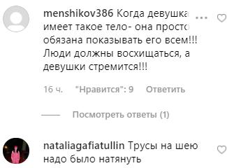 Сєдокова показала всі свої принади: пікантне фото
