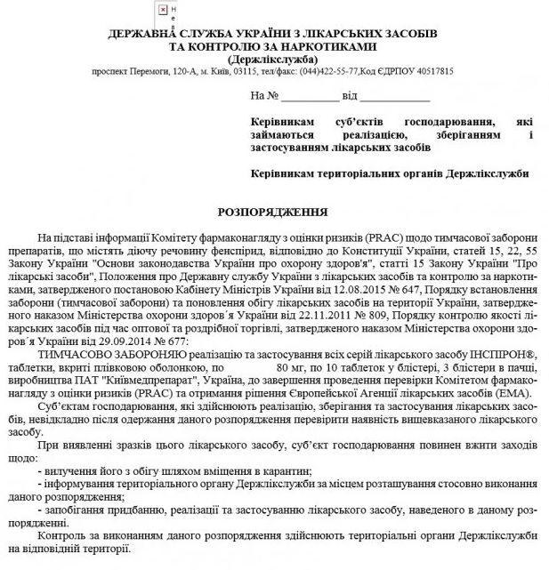 Украинцы больше не смогут покупать несколько важных лекарств: какие препараты запретили
