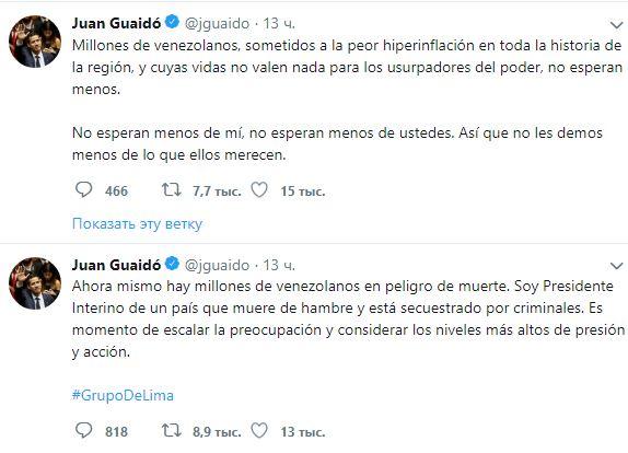 «Друг» Путіна не здається: Нацгвардія Венесуели відкрила вогонь на кордоні