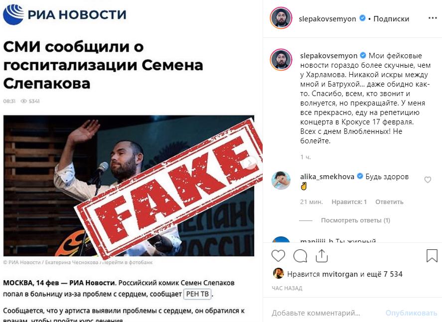 Российские СМИ чуть не «похоронили» знаменитого комика