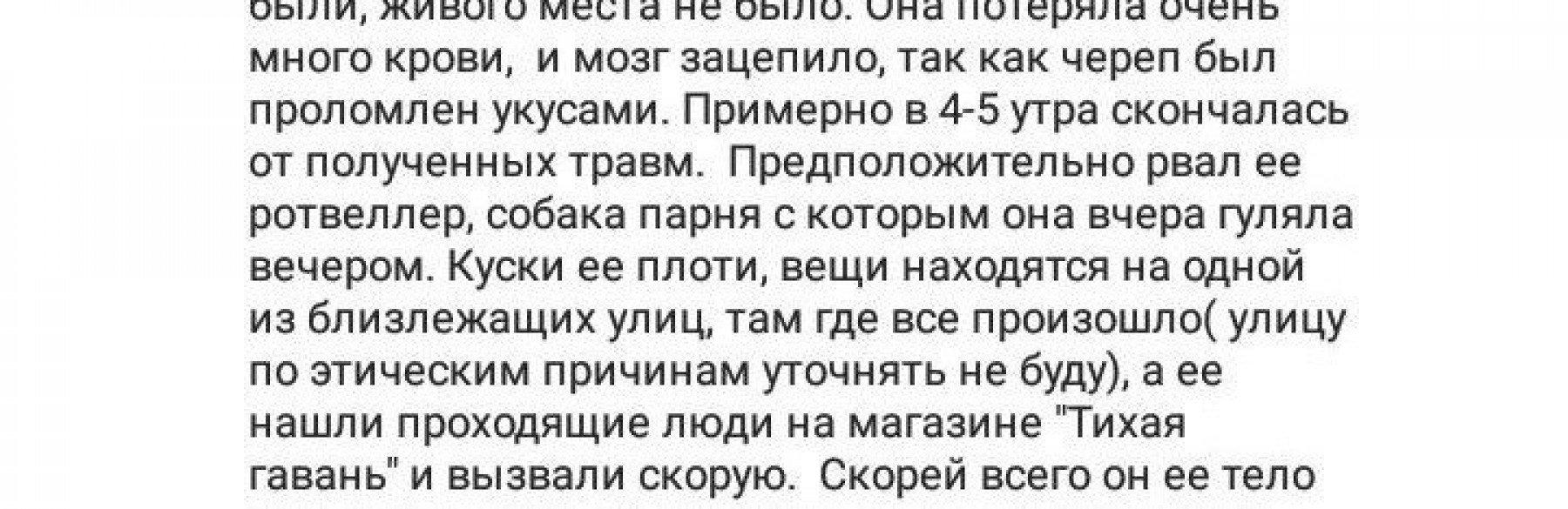 Собака загрызла насмерть молодую девушку: детали ЧП в Николаевской области