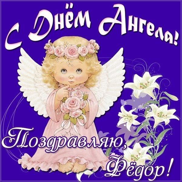 Поздравления с Днем ангела Михаила и Федора: красивые открытки, стихи и смс