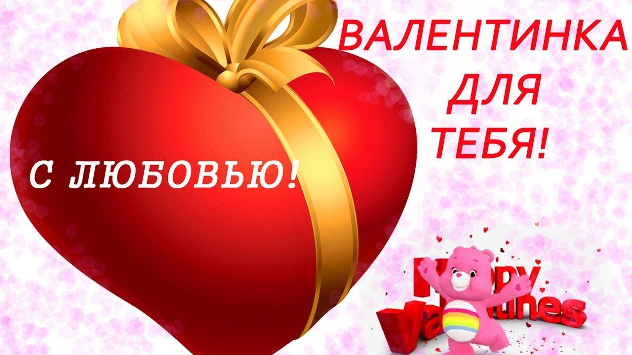 Валентинка видео поздравление, сентября коллегам картинки