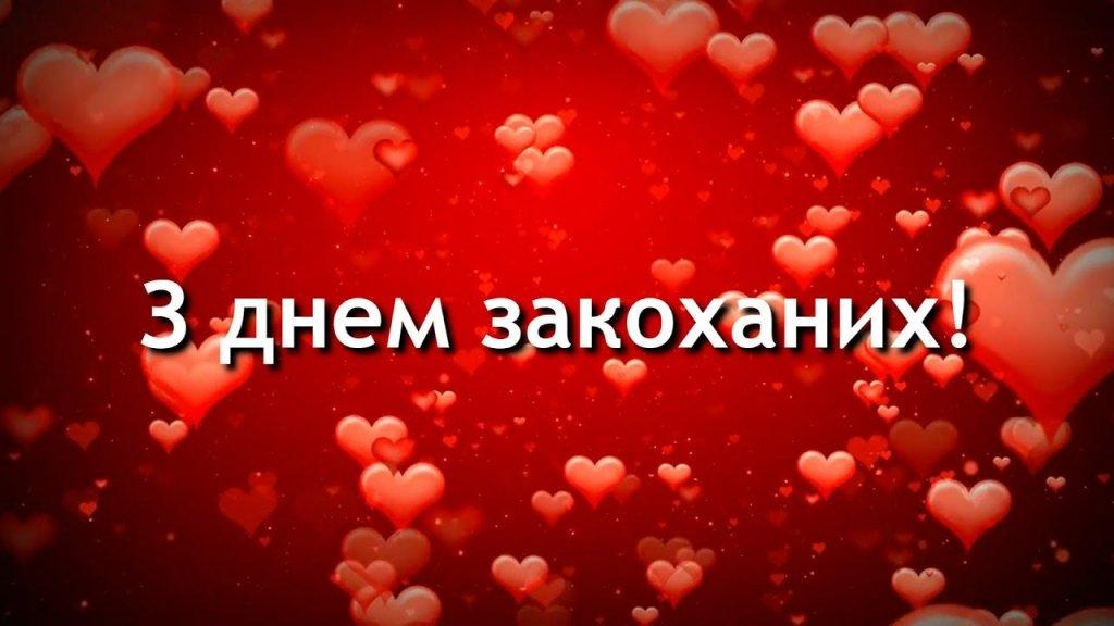 День святого Валентина: найкращі листівки та привітання для коханих людей