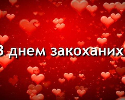 День святого Валентина: лучшие открытки и поздравления для любимых людей